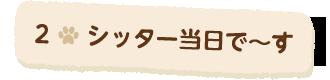 2シッター当日で〜す