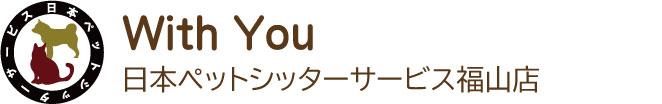 日本ペットシッターサービス