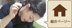 京都洛南店紹介ページへ