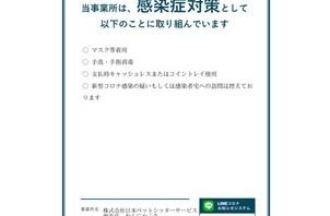 神奈川県の新型コロナ感染防止対策